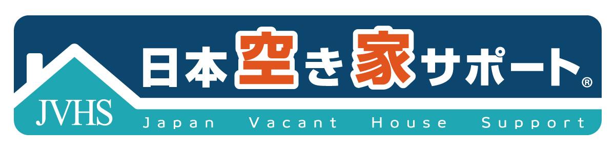 日本空き家サポートロゴ